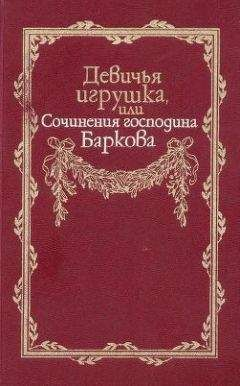 Иван Барков - Девичья игрушка, или Сочинения господина Баркова