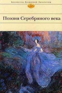 Сборник - Поэзия Серебряного века (Сборник)