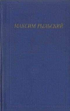 Максим Рыльский - Стихотворения и поэмы