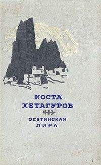 Коста Хетагуров - Осетинская лира
