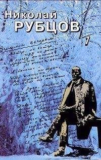 Николай Рубцов - Собрание стихотворений