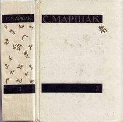 Самуил Маршак - Сочинения в четырех томах. Том третий. Избранные переводы
