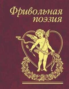 Авторов Коллектив - Фривольная поэзия