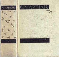 Самуил Маршак - Сочинения в четырех томах. Том четвертый. Статьи и заметки о мастерстве.