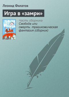 Леонид Филатов - Игра в «замри»
