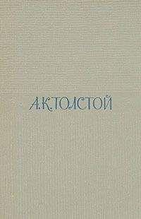 Алексей Толстой - Том 1. Стихотворения