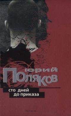 Юрий Поляков - Стихи об армии