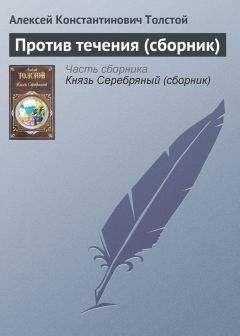 Алексей Толстой - Против течения (сборник)