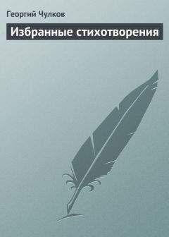 Георгий Чулков - Избранные стихотворения