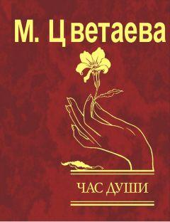 Марина Цветаева - Час души