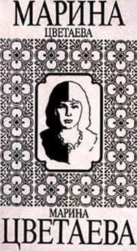 Марина Цветаева - Переводы