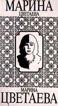 Марина Цветаева - На красном коне