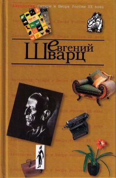 Евгений Шварц - Приятно быть поэтом