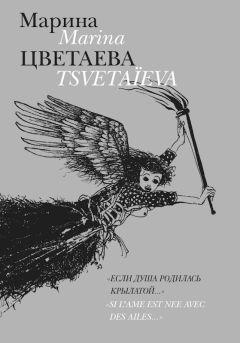 Марина Цветаева - Если душа родилась крылатой