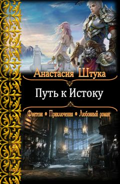 Анастасия Штука - Путь к Истоку