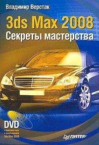 Владимир Верстак - 3ds Max 2008. Секреты мастерства