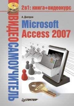 Александр Днепров - Microsoft Access 2007