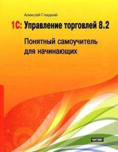 Алексей Гладкий - 1С: Управление торговлей 8.2. Понятный самоучитель для начинающих