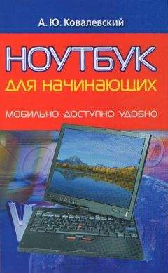 Анатолий Ковалевский - Ноутбук для начинающих. Мобильно, доступно, удобно