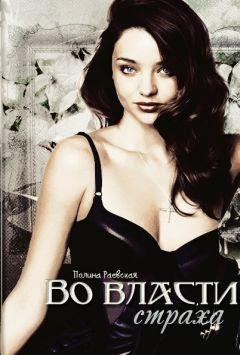 Полина Раевская - Во власти страха (СИ)