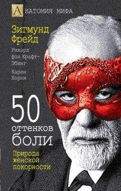 Рихард Крафт-Эбинг - 50 оттенков боли. Природа женской покорности