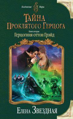 Елена Звёздная - Тайна проклятого герцога. Книга вторая. Герцогиня оттон Грэйд