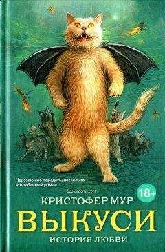 Кристофер Мур - Выкуси
