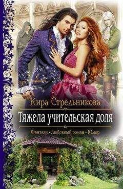 Кира Стрельникова - Тяжела учительская доля