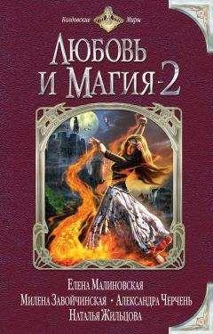 Екатерина Флат - Любовь и магия-2 (сборник)