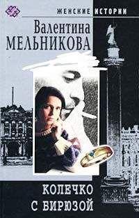 Валентина Мельникова - Колечко с бирюзой