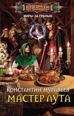 Константин Муравьёв - Мастер лута