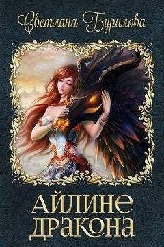 Светлана Бурилова - Айлине дракона (СИ)