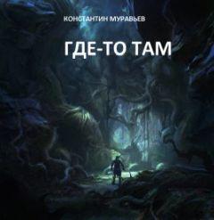 Константин Муравьёв - Где-то там
