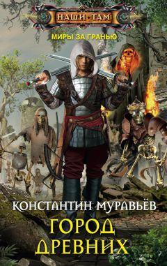 Константин Муравьёв - Город древних