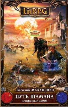 Василий Маханенко - Путь Шамана. Шаг 4: Призрачный замок