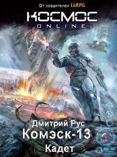 Дмитрий Рус - Комэск-13. Кадет