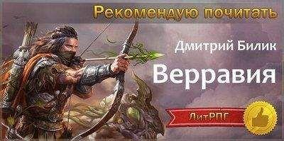 Дмитрий Билик - Верравия. Ключ Отца (СИ)