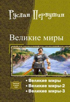 Руслан Первушин - Великие Миры. Трилогия (СИ)