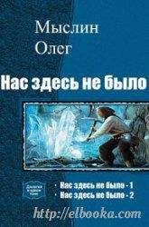 Олег Мыслин - Нас здесь не было - 2 (СИ)