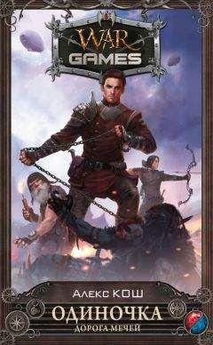 Алекс Кош - Дорога мечей (СИ)