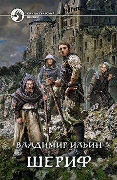 Владимир Ильин - Шериф (СИ)