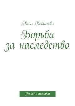 Нина Ковалева - Борьба за наследство