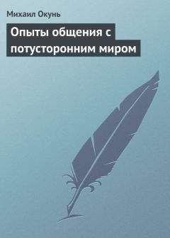 Михаил Окунь - Опыты общения с потусторонним миром