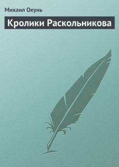 Михаил Окунь - Кролики Раскольникова