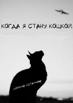 Ангелина Астафьева - Когда я стану кошкой