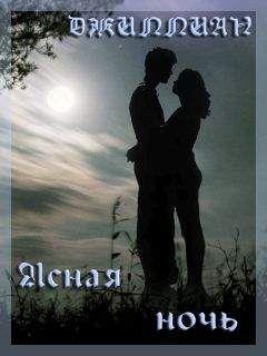 Джиллиан - Ясная ночь [СИ]