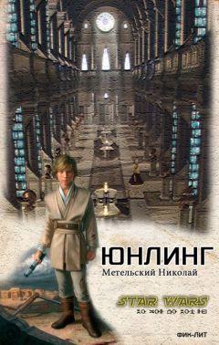 Николай Метельский - Юнлинг