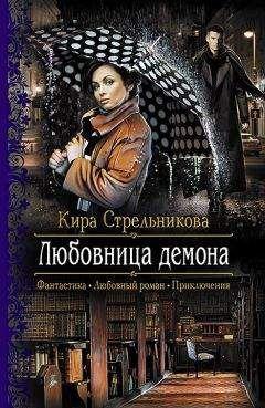 Кира Стрельникова - Любовница демона