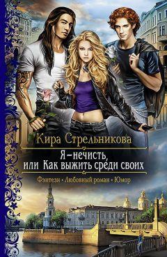 Кира Стрельникова - Я – нечисть, или Как выжить среди своих