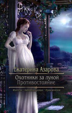 Екатерина Азарова - Охотники за луной. Противостояние